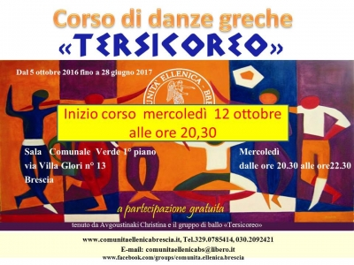 2016 Laboratorio danze greche 2016 - 2017