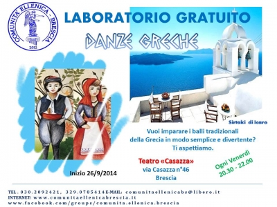 2014 LABORATORIO DANZE GRECHE